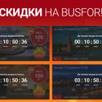 busfor, автобус между москвой и санкт петербургом