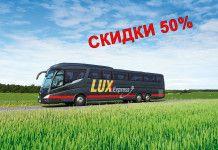 люкс экспресс автобусы