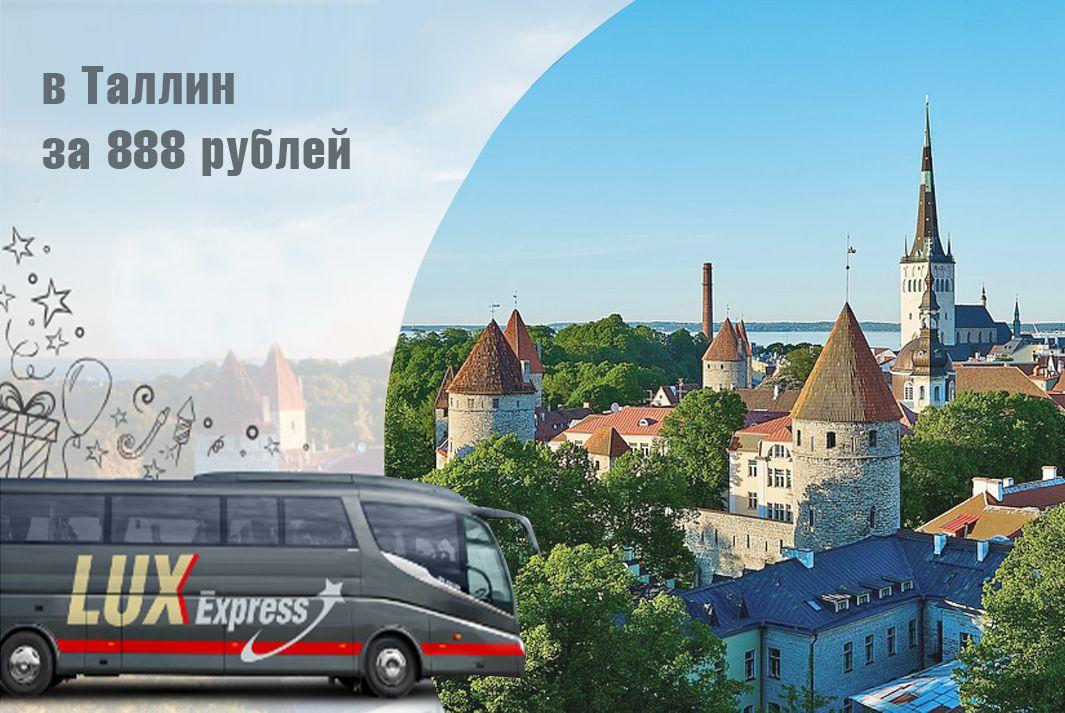 автобусы в Таллин из Петербурга