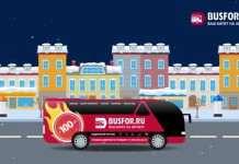 басфор автобусы