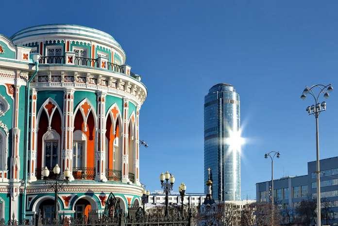 Екатеринбург город