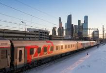 поезда ржд из москвы