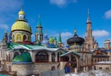Храм 7 религий Казань